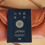 パスポートコピーのメリットデメリット