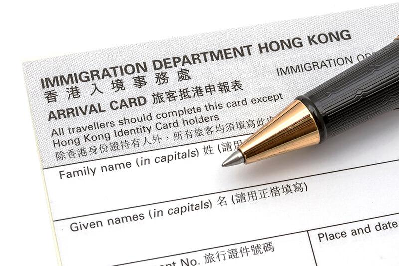 香港の出入国カード