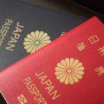 パスポートの10年用と5年用のメリット・デメリット